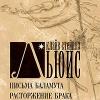 «Письма баламута» Клайв Стейплз Льюис