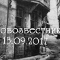День провозвестников 13.09.2017