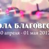 Прошла очередная «Школа благовестия» (30 апреля — 1 мая 2012)