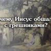 Почему Иисус общался с грешниками?