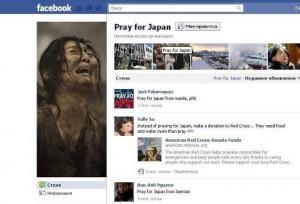 Скриншот страницы в facebook.com