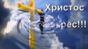 Jesus_voskres_2