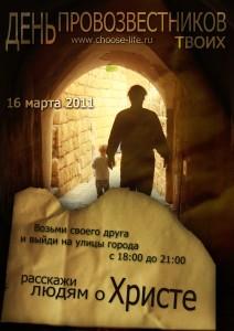 Плакат День Провозвестников 16 марта 2011