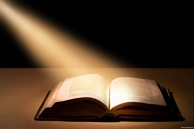 скачать библию на русском - фото 2